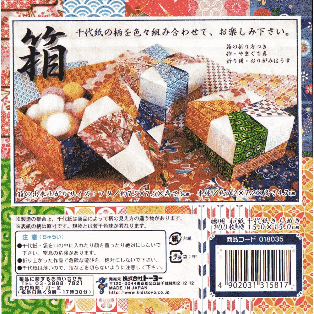 Japanese paper Kirameki origami 15cm x 15cm - 10 estampas, 100 folhas (Chiyogami) - Toyo