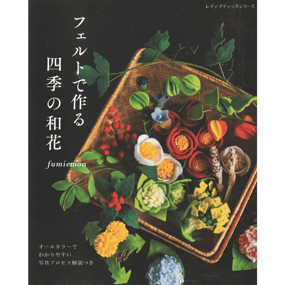 Japanese seasonal flowers made with felt (Feltro de tsukuru shiki no wahana)