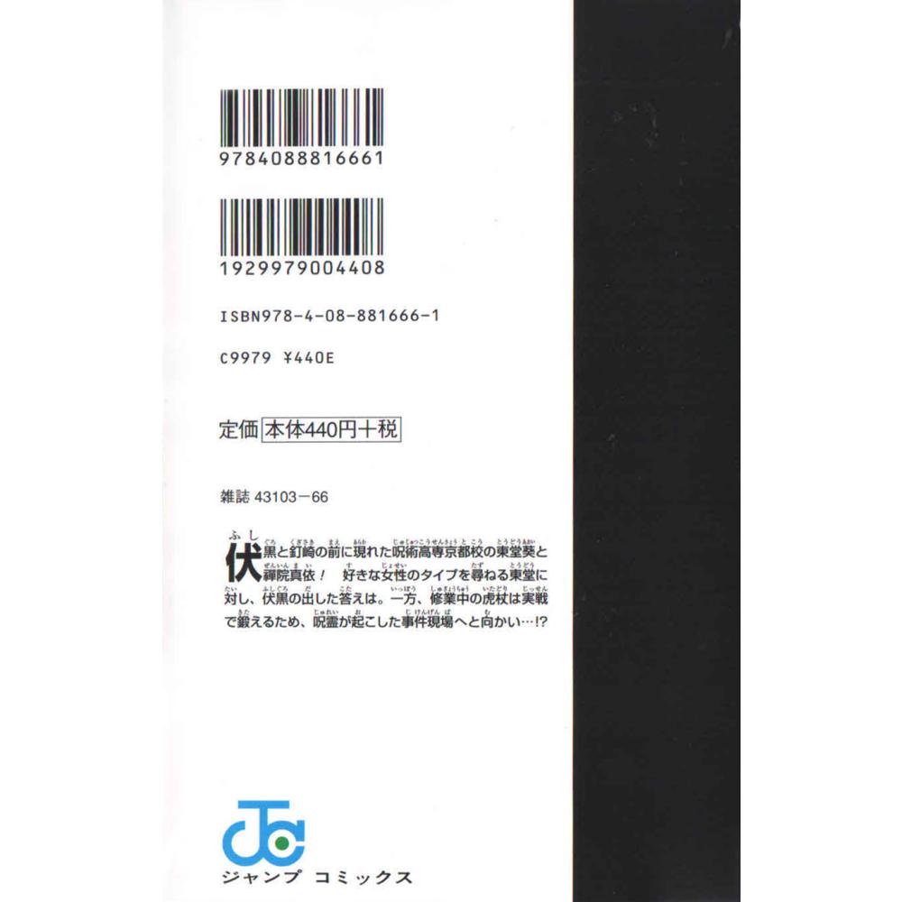 Jujustu kaisen vol.3 - Escrito em japonês