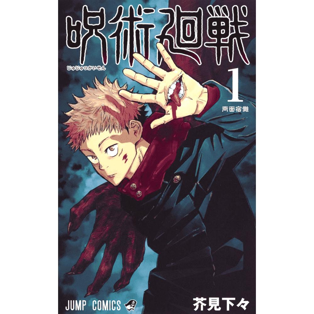 Jujutsu kaisen vol.1 - Escrito em japonês