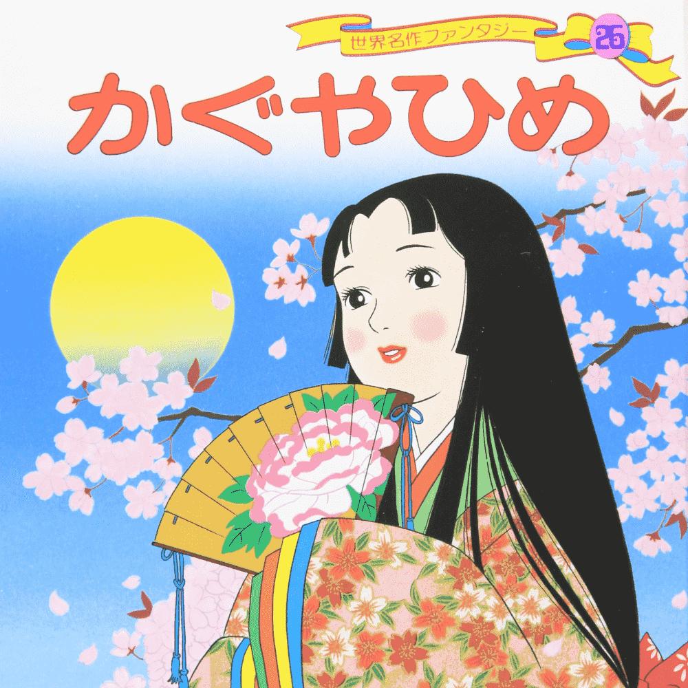 Kaguya Hime - Conto infantil