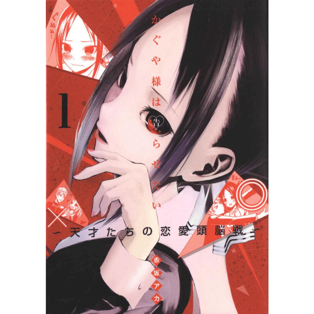 Kaguya-sama: Love is war vol.1 (Kaguya sama wa kokurasetai) - Escrito em japonês