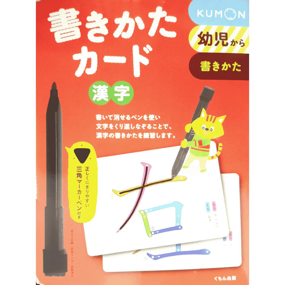 Kakikata card Kanji - KUMON