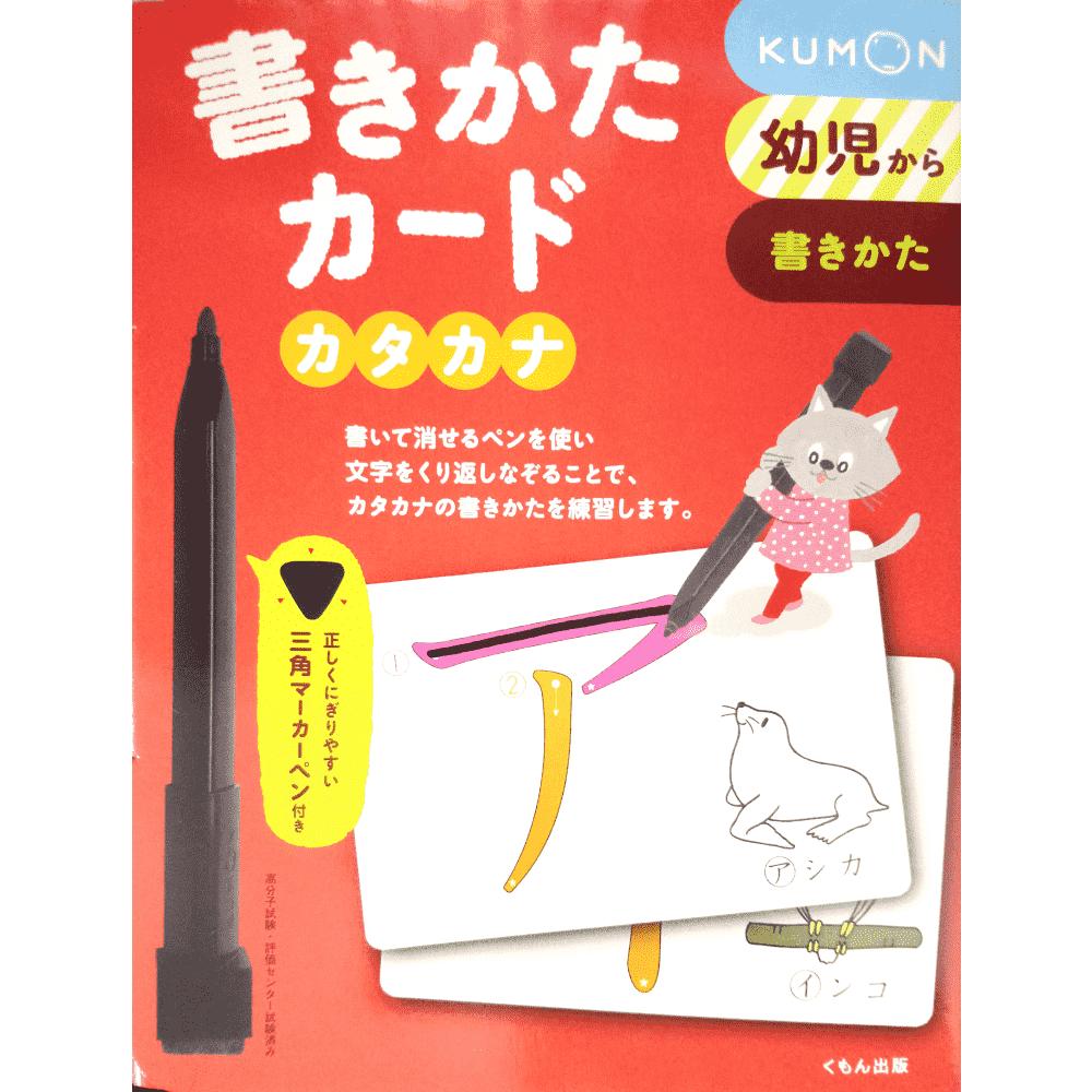 Kakikata card Katakana- KUMON
