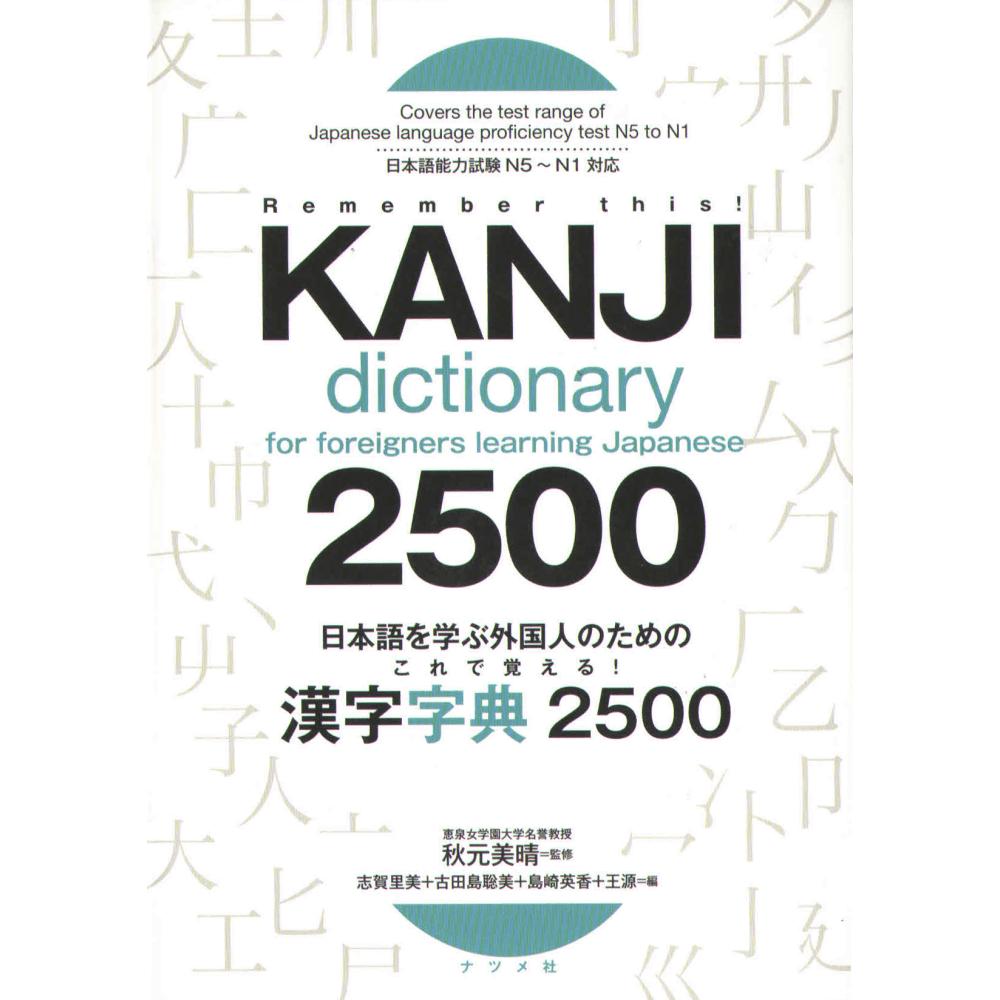 KANJI dictionary 2500