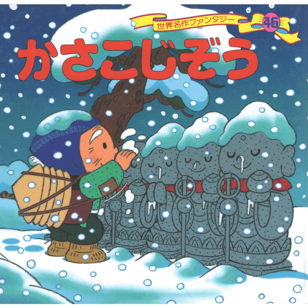 Kasako Jizou - Conto infantil