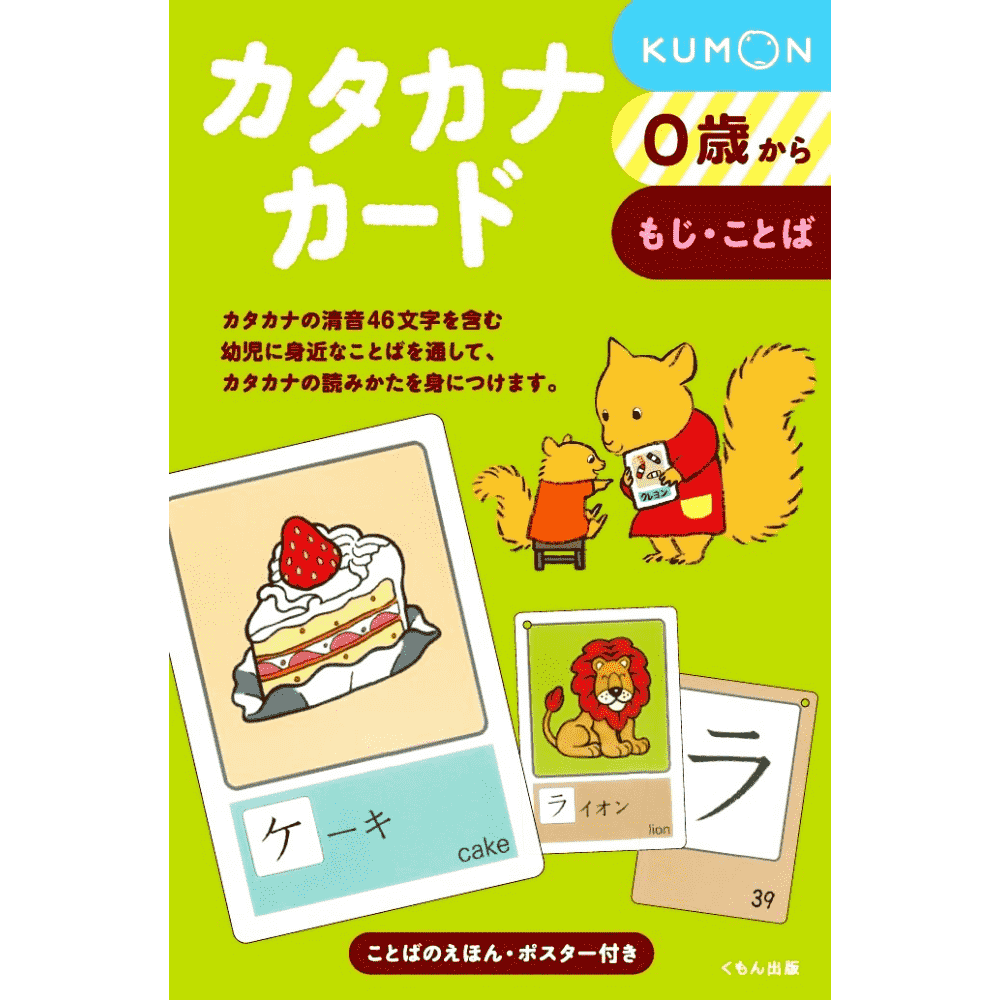 Katakana card KUMON