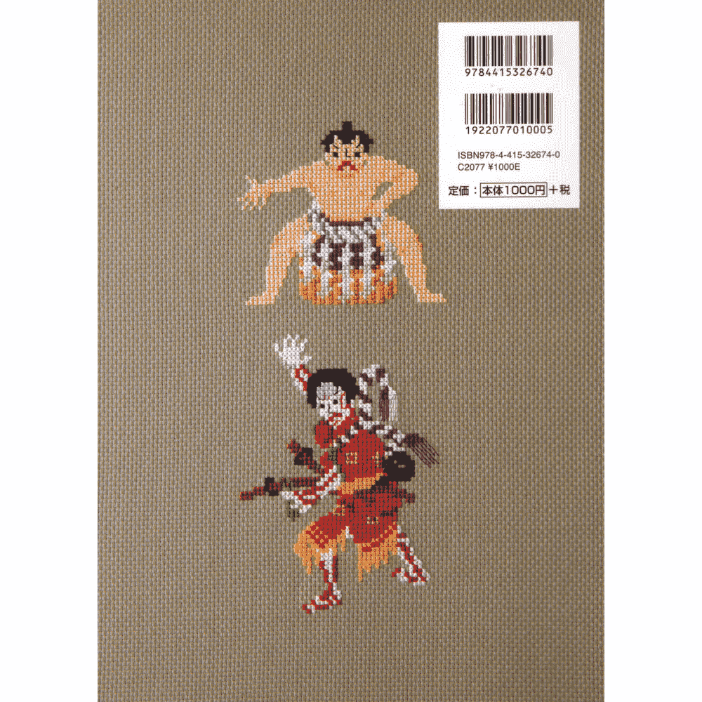 Kawaii Nippon made by cross stitch (Cross stitch de tsukuru kawaii Nippon) - Bordado