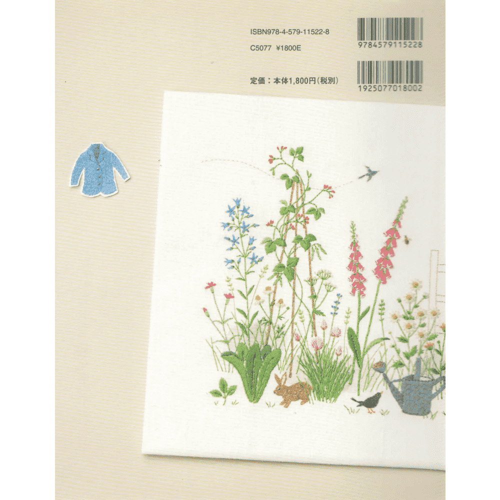Kazuko Aoki - Travel embroidery 3 (Aoki Kazuko Tabi no shishu 3) - Bordado