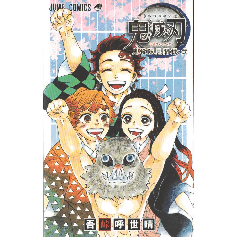 Kimetsu no yaiba fanbook Kisatsutai kenbunroku 2 - Escrito em japonês