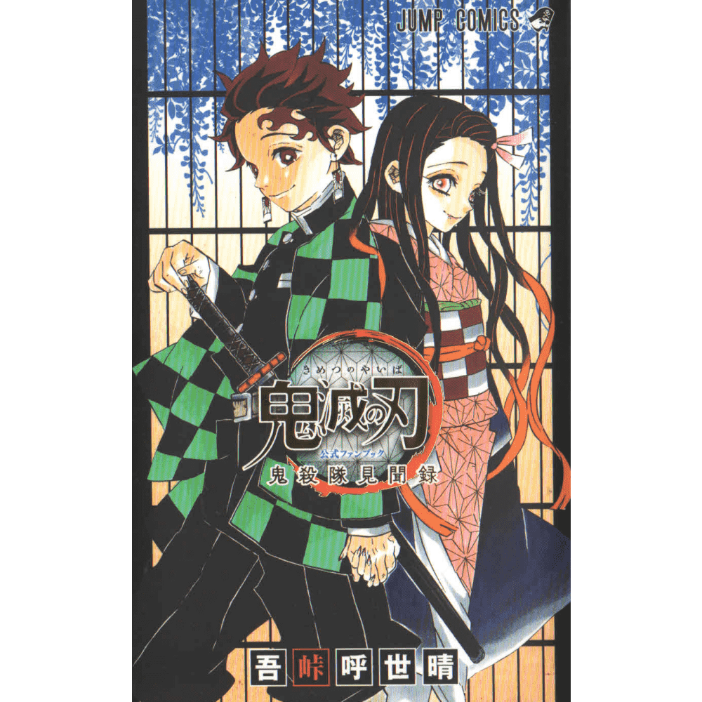 Kimetsu no yaiba fanbook Kisatsutai kenbunroku - Escrito em japonês