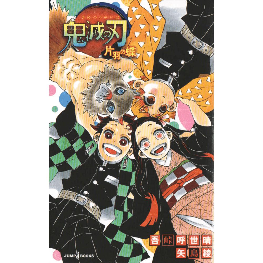 Kimetsu no yaiba livro Katahane no chou - Escrito em japonês