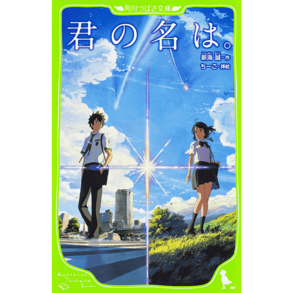 Kimi no na wa (Your name ) - Livro