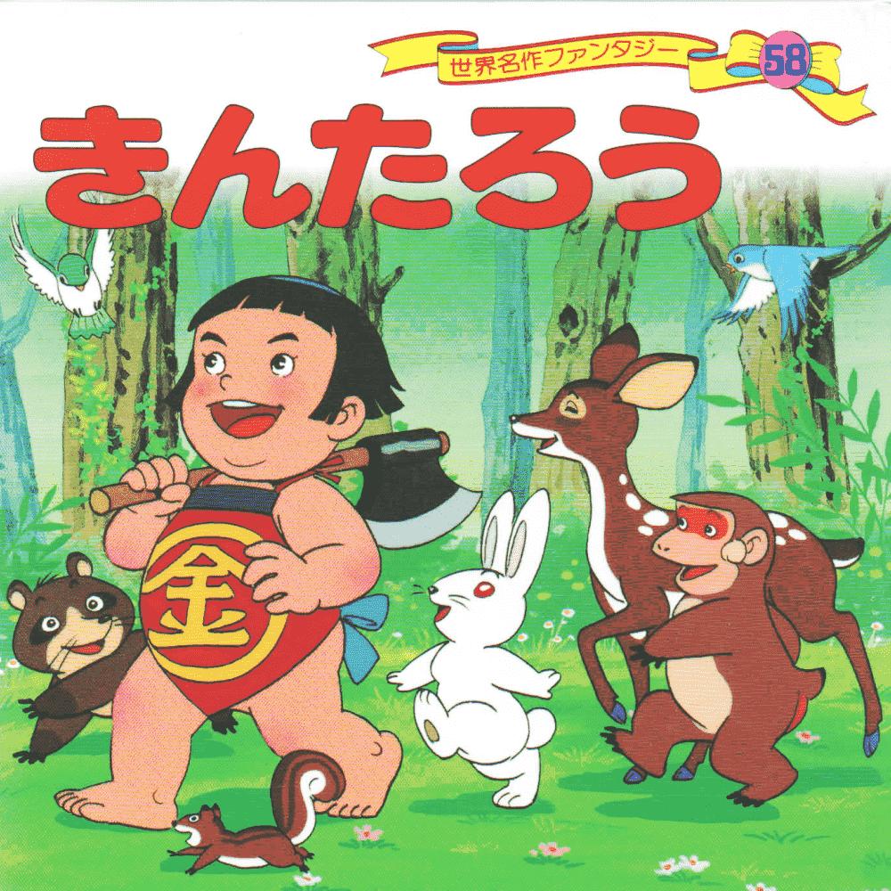 Kintaro - Conto infantil