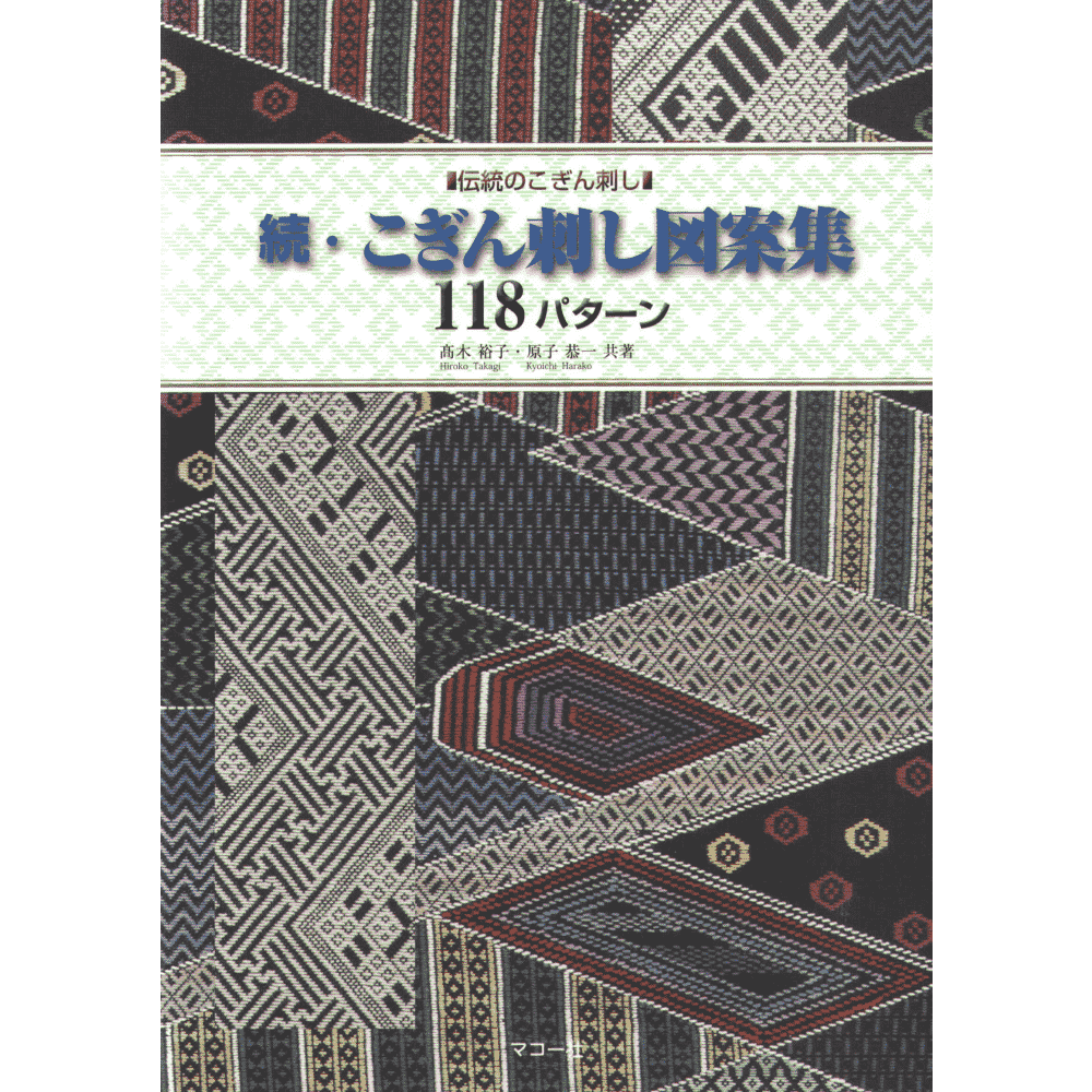 Kogin design collection 118 pattern sequencia  (Koginzashi zuan shuu 118 pattern zoku) - Bordado