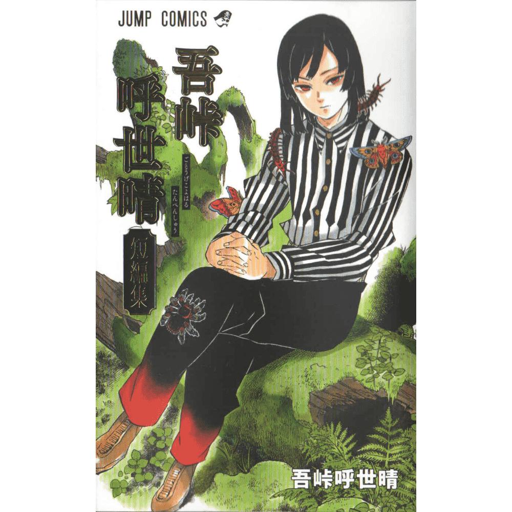 Koyoharu Gotouge short edit (Gotouge Koyoharu tanpenshu) - Escrito em japonês