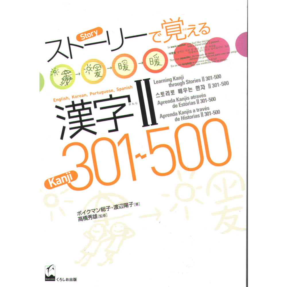 Learning Kanji through stories II 301-500 ( story de oboeru kanji II 301-500) - Didático