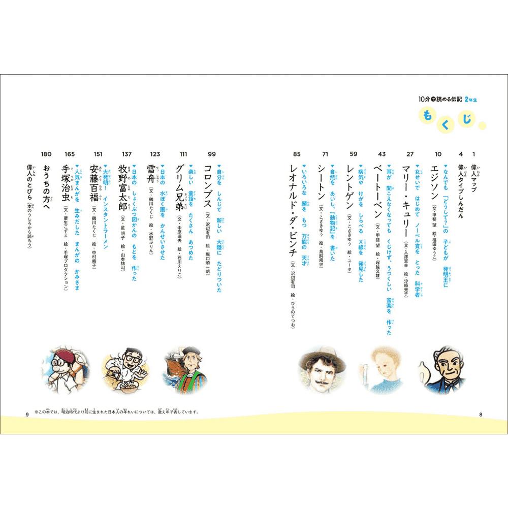 Leitura em 10 minutos - Biografia para 2 série (10 pun de yomeru Denki 2 nensei)