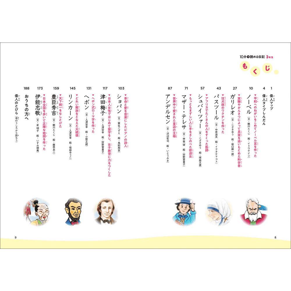 Leitura em 10 minutos - Biografia para 3 série (10 pun de yomeru Denki 3 nensei)
