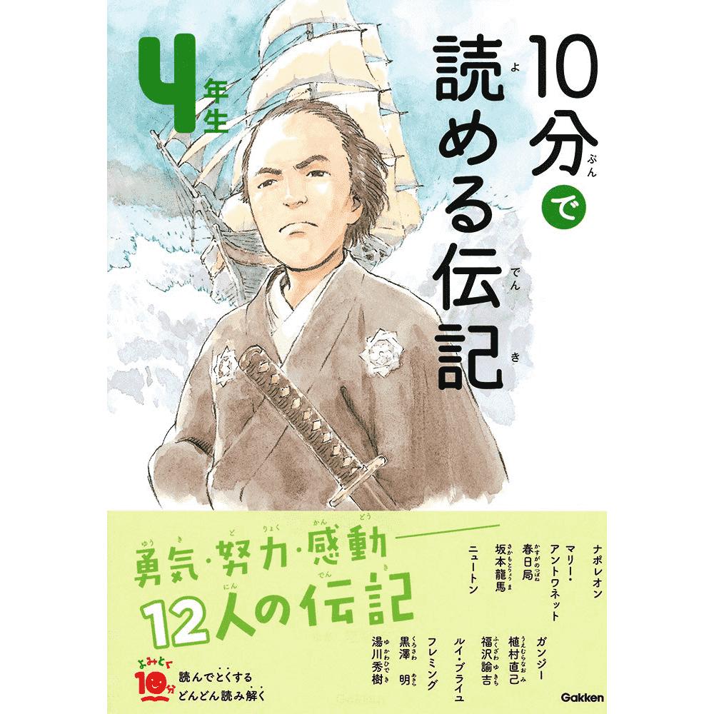 Leitura em 10 minutos - Biografia para 4 série (10 pun de yomeru Denki 4 nensei)
