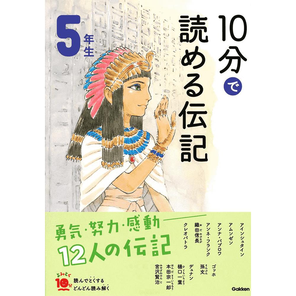 Leitura em 10 minutos - Biografia para 5 série (10 pun de yomeru Denki 5 nensei)