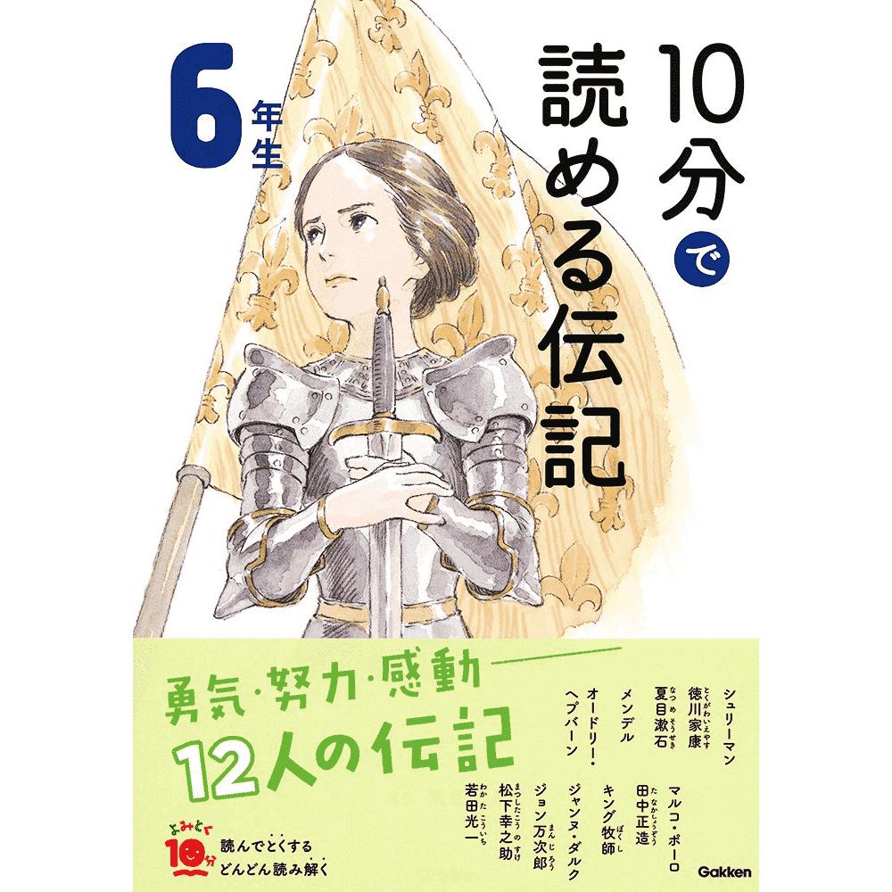 Leitura em 10 minutos - Biografia para 6 série (10 pun de yomeru Denki 6 nensei)
