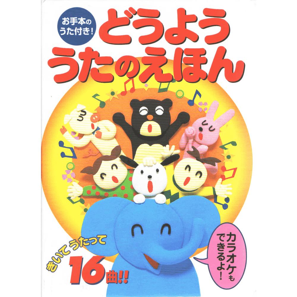 Livro de músicas infantis japonês 1 (Douyou uta no ehon 1)