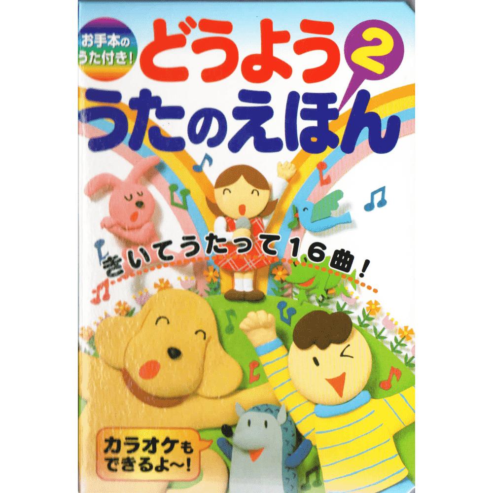 Livro de músicas infantis japonês 2 (Douyou uta no ehon 2)