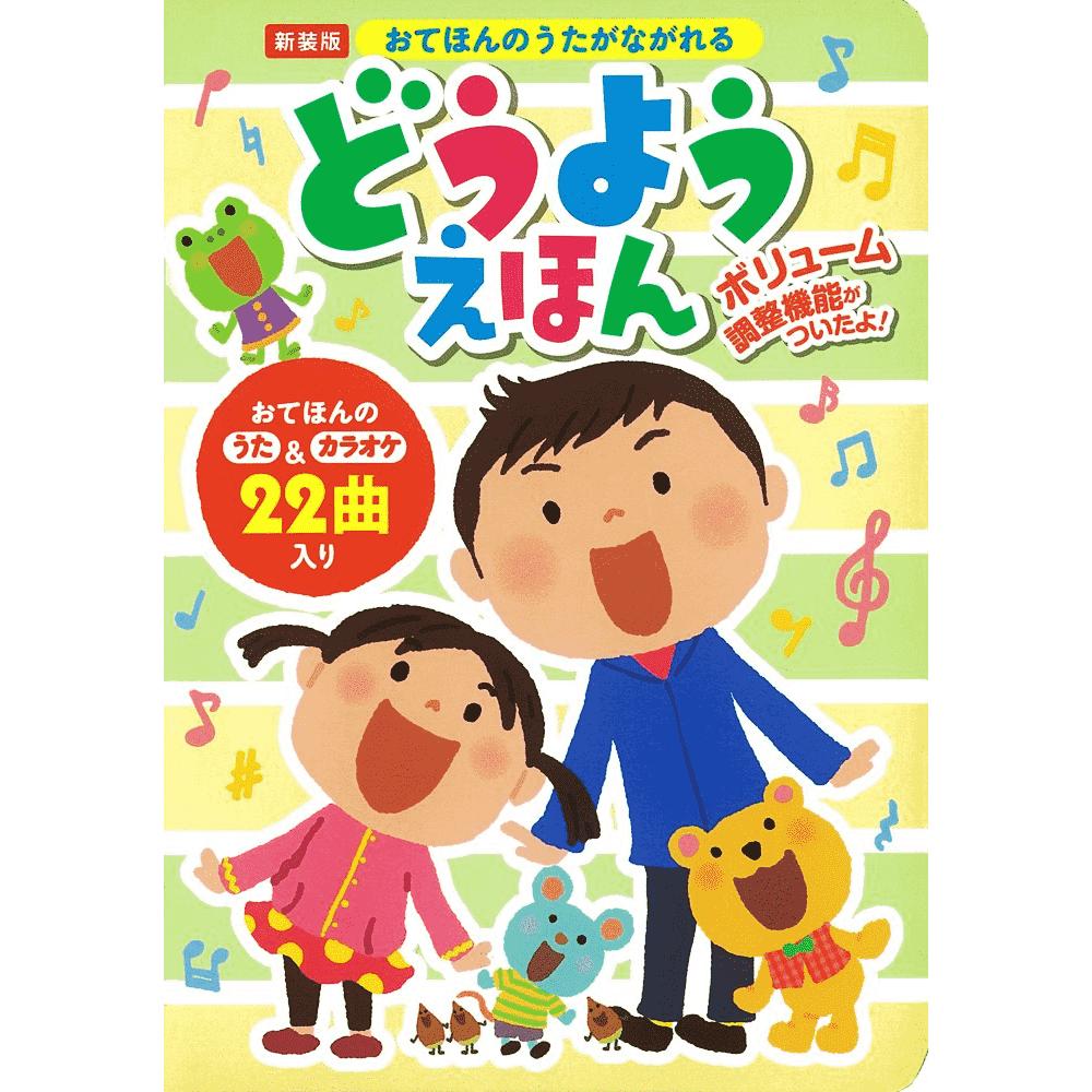 Livro de músicas infantis japonês (Douyou ehon)