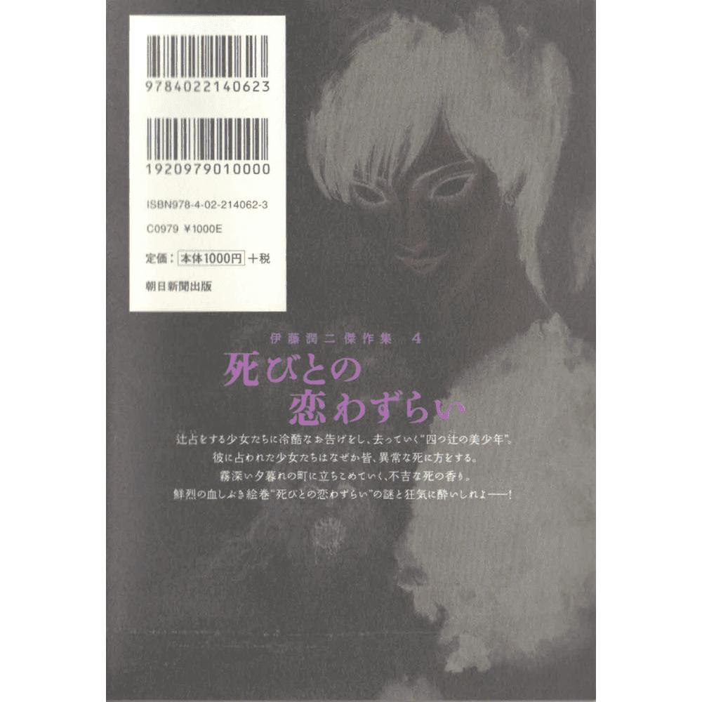 Lovesick Dead - Junji Ito (Ito Junji kessaku shu 4 Shibito no Koiwazurai) - Escrito em japonês