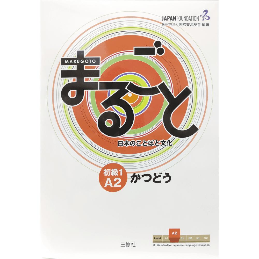 Marugoto Shokyu 1 A2 Katsudou