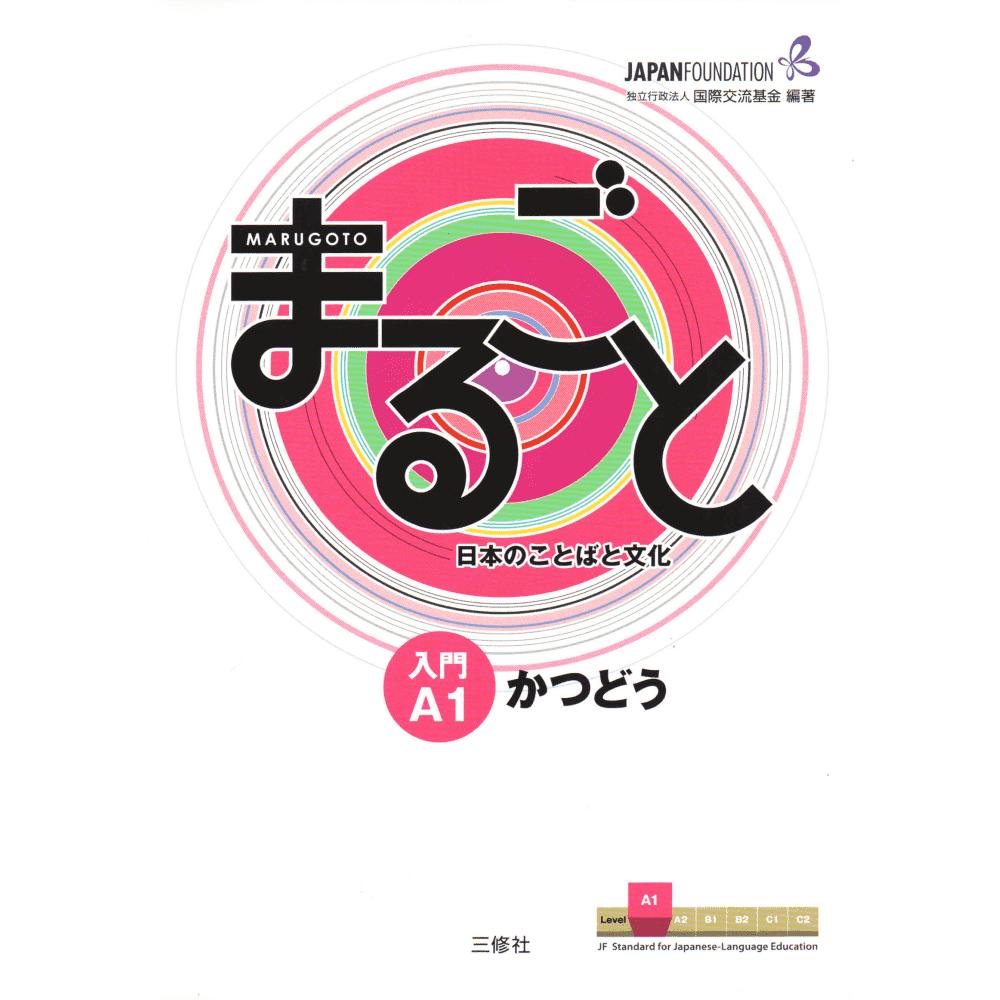 Marugoto Nyumon A1 Katsudou