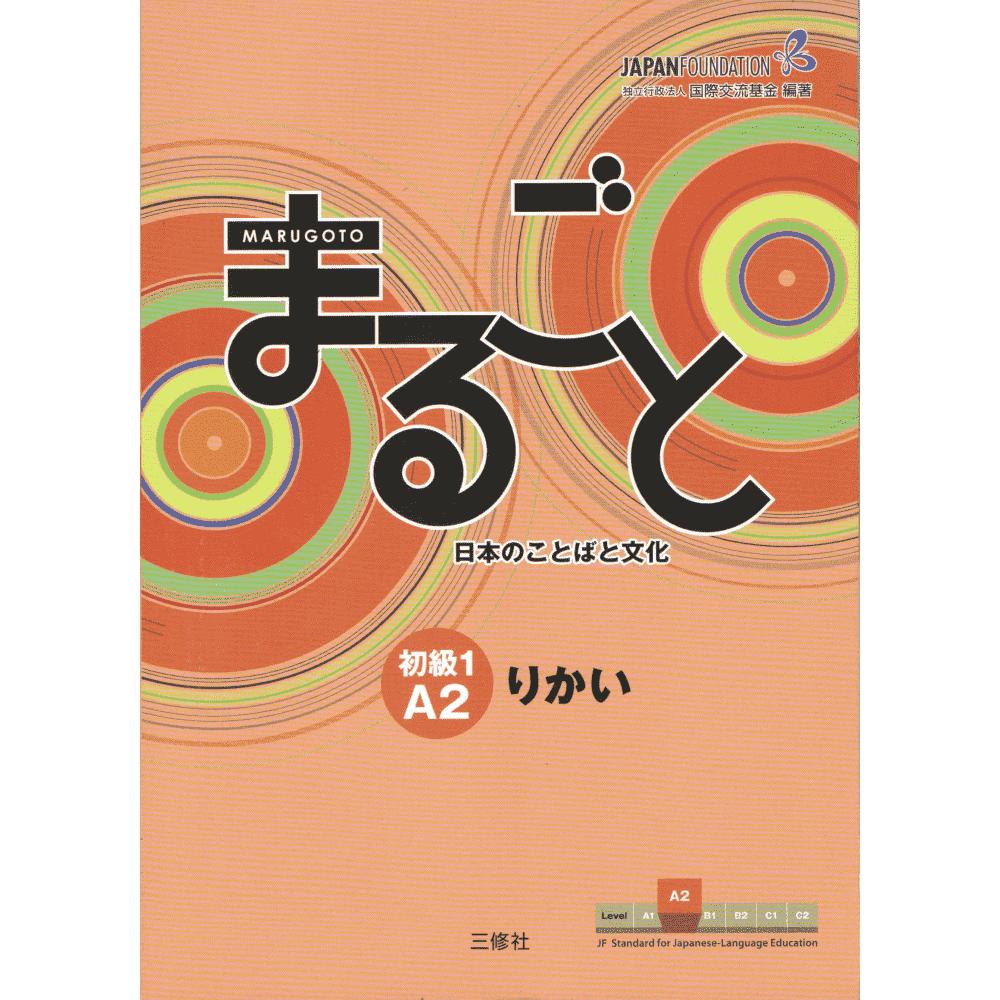 Marugoto Shokyu 1 A2 Rikai