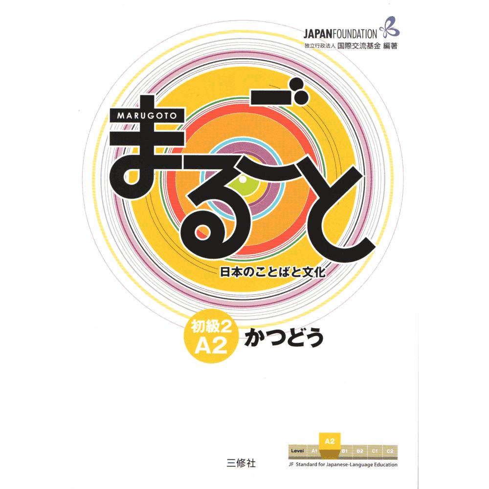 Marugoto Syokyu 2 A2 Katsudou