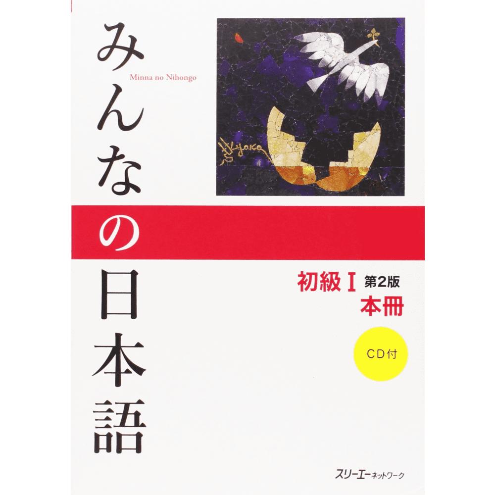 Minna no Nihongo shokyu I - Livro texto (Honsatsu) - com CD - 2ª edição