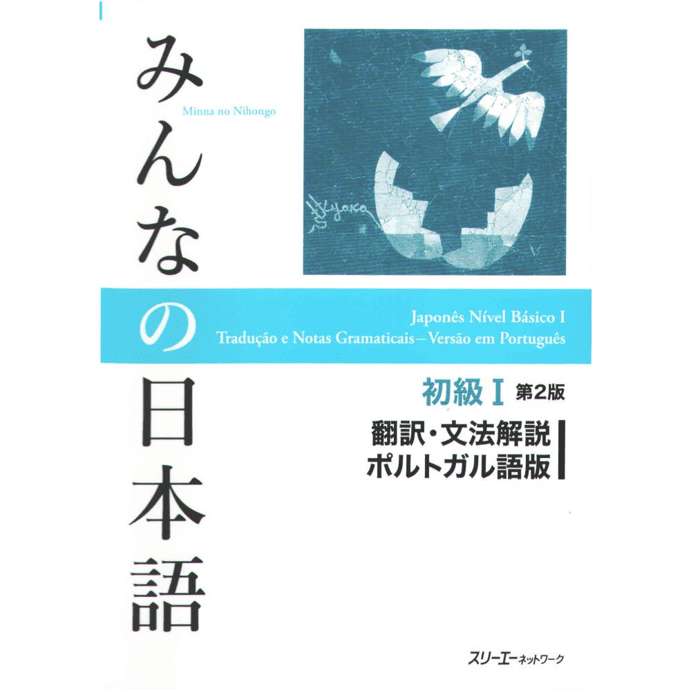 Minna no Nihongo shokyu I - Tradução e notas gramaticais - versão em português - 2ª edição