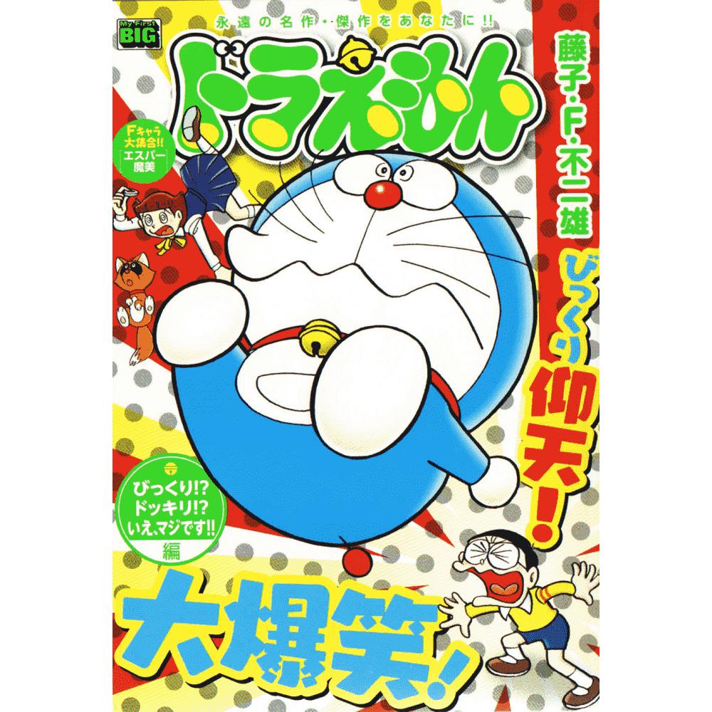 My First BIG - Doraemon - Bikkuri!? Dokkiri!? Iie, majidesu!! hen