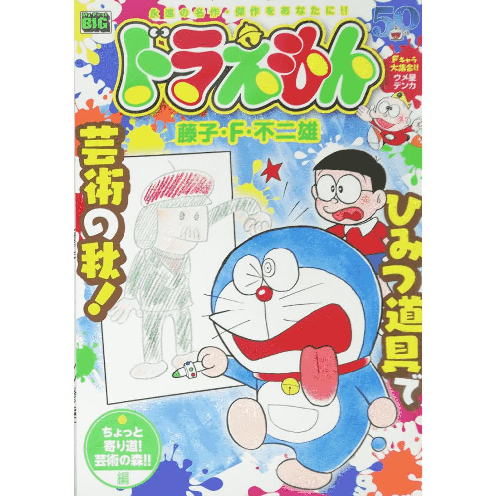 My First BIG - Doraemon - Chotto yorimichi! Geijutsu no mori!!  - Escrito em japonês