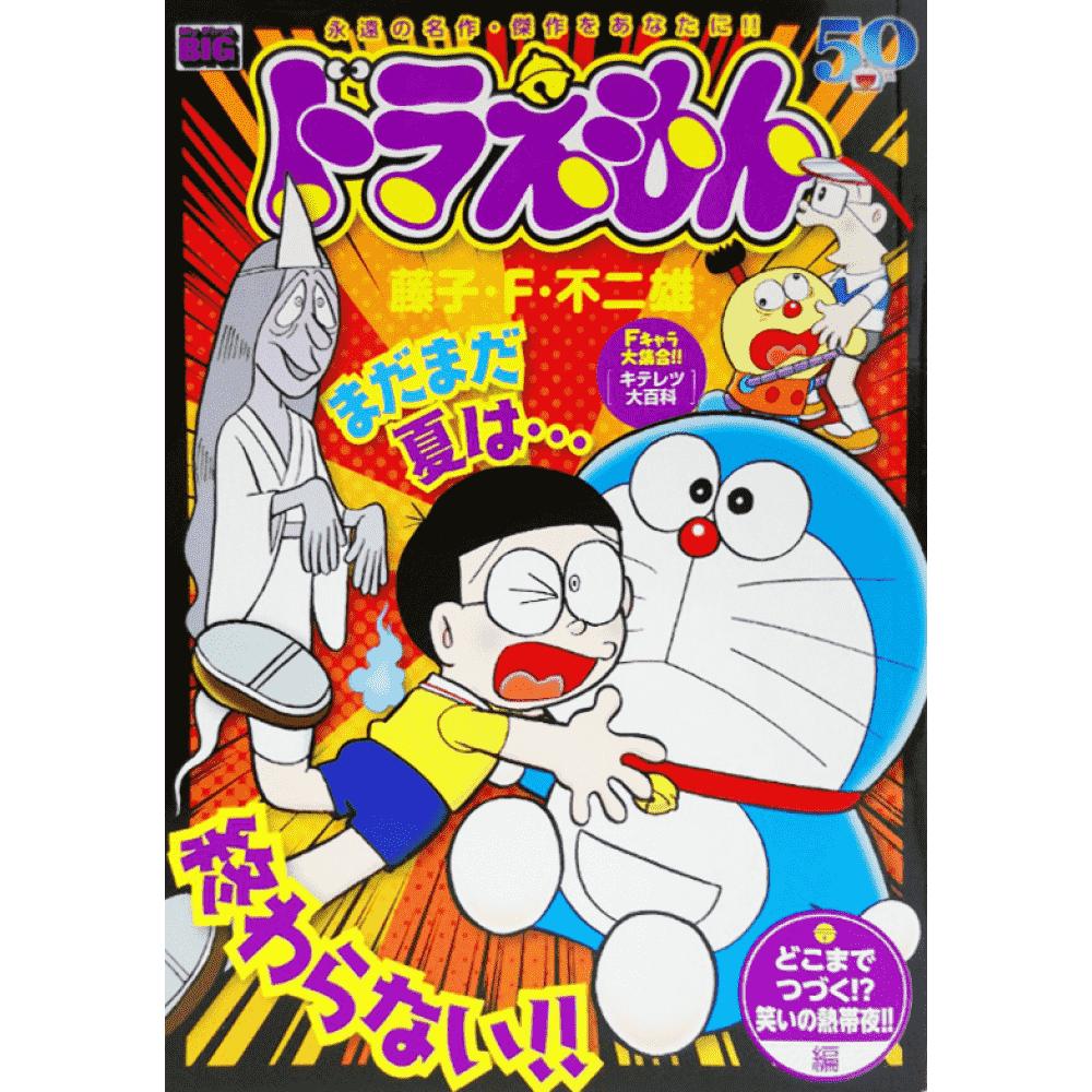 My First BIG - Doraemon - Dokomade tsudukuno!? Warai no nettaiya!!  - Escrito em japonês