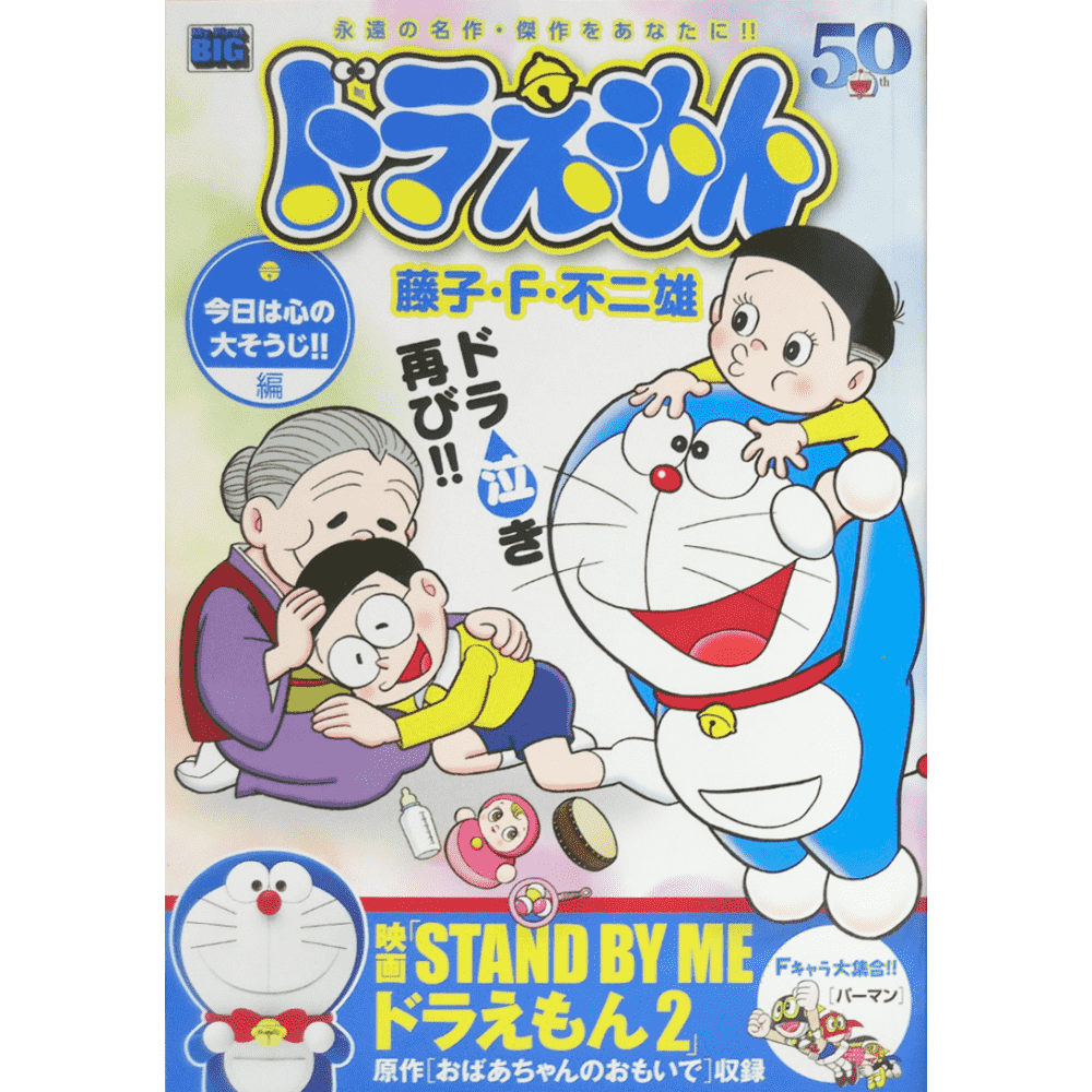 My First BIG - Doraemon - Kyou ha kokoro no oosouji!! - Escrito em japonês