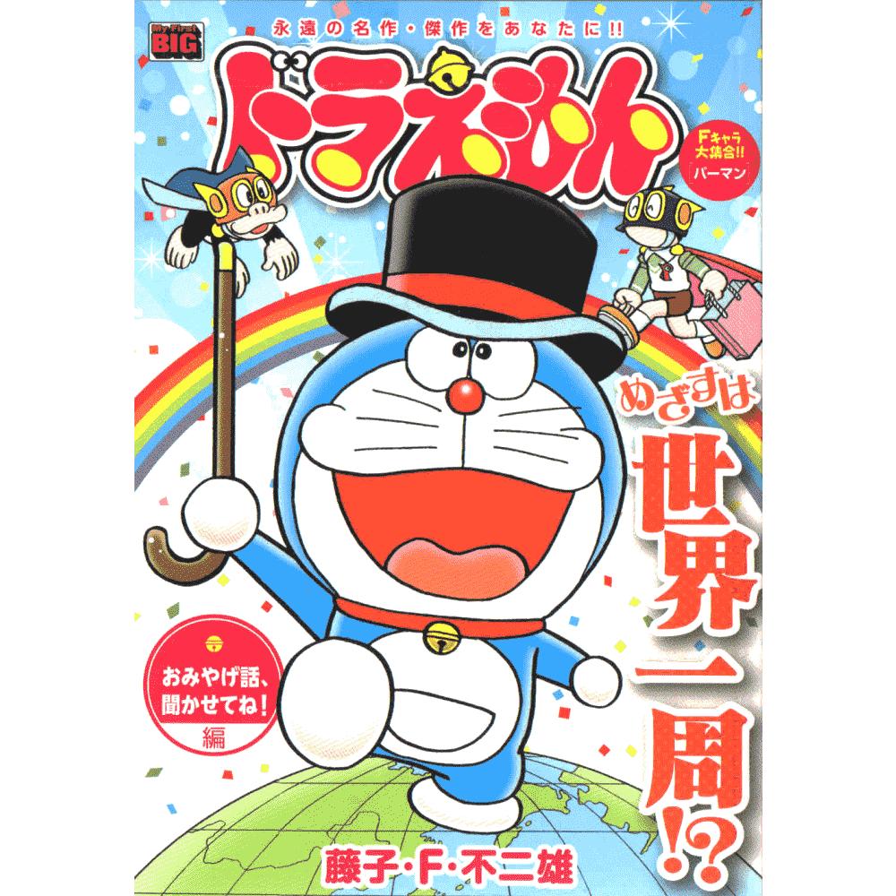 My First BIG - Doraemon - Omiyaguebanashi, kikasetene hen