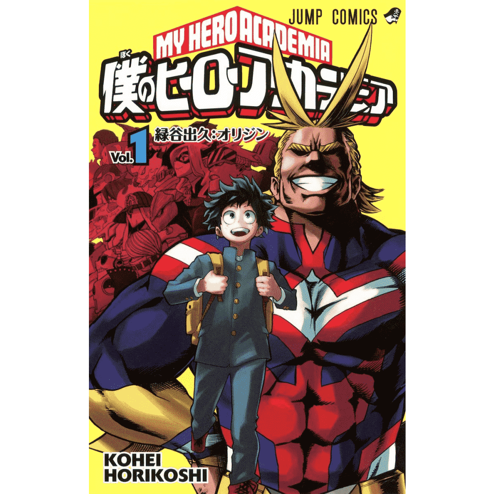 My Hero Academia vol.1 - (Boku no Hero Academia vol.1) - Escrito em japonês