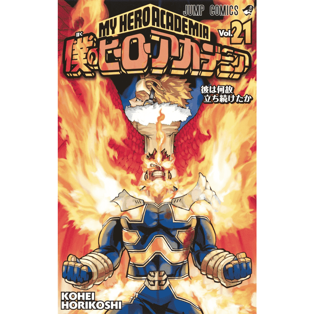 My Hero Academia vol.21 - (Boku no Hero Academia vol.21) - Escrito em japonês