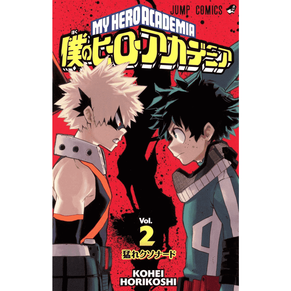 My Hero Academia vol.2 - (Boku no Hero Academia vol.2) - Escrito em japonês