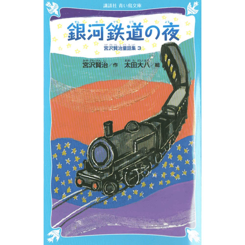 Night on the Galactic Railroad: Fairy tale collection of Kenji Miyazawa 3 (Ginga tetsudou no yoru: Miyazawa Kenji douwa shu 3)