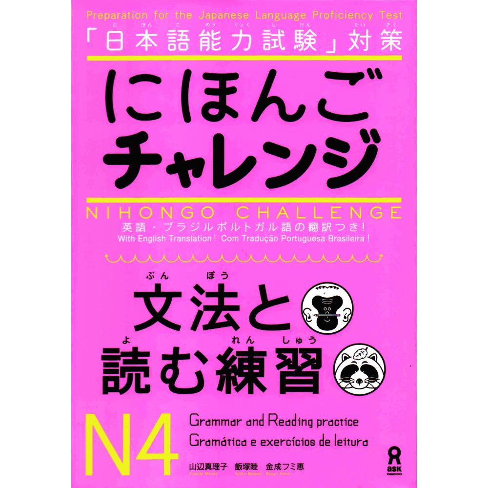 Nihongo challenge - Gramática e exercícios de leitura N4 (Nihongo challenge - bunpou to yomu renshu N4)