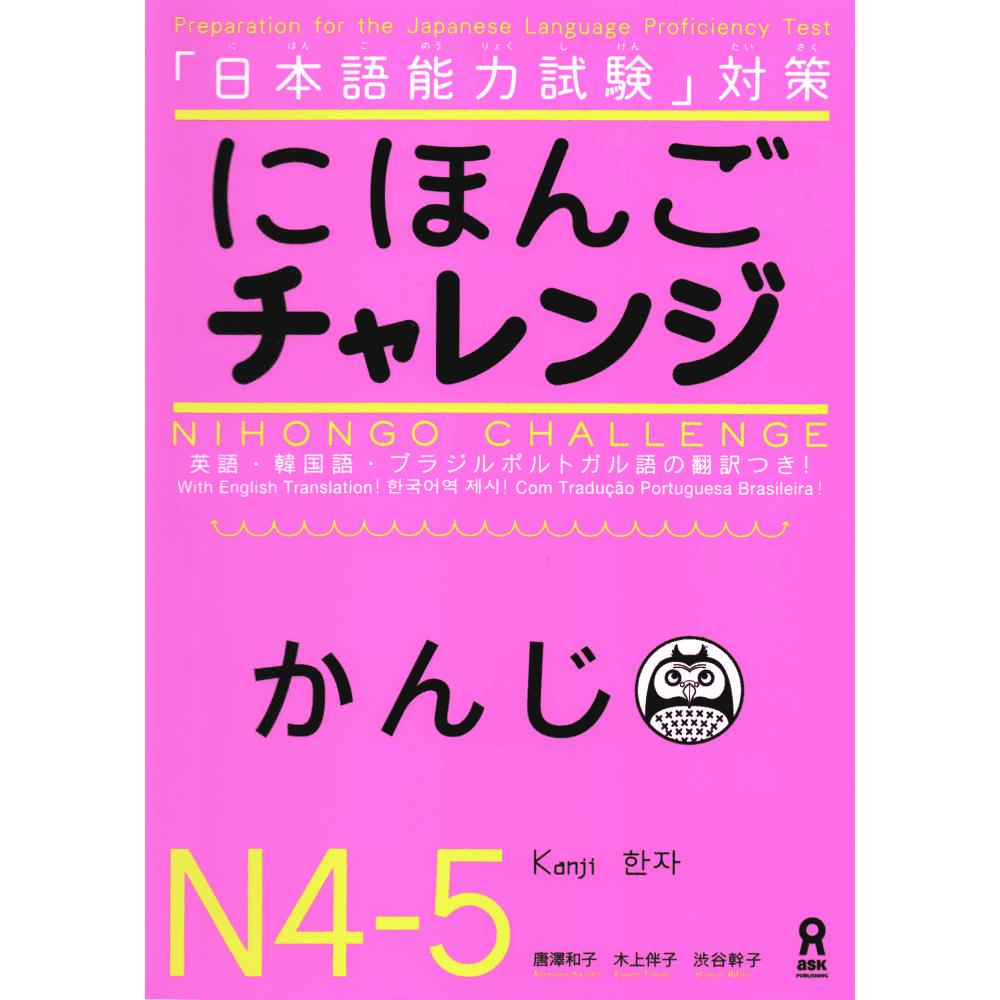 Nihongo challenge - Kanji N4-N5