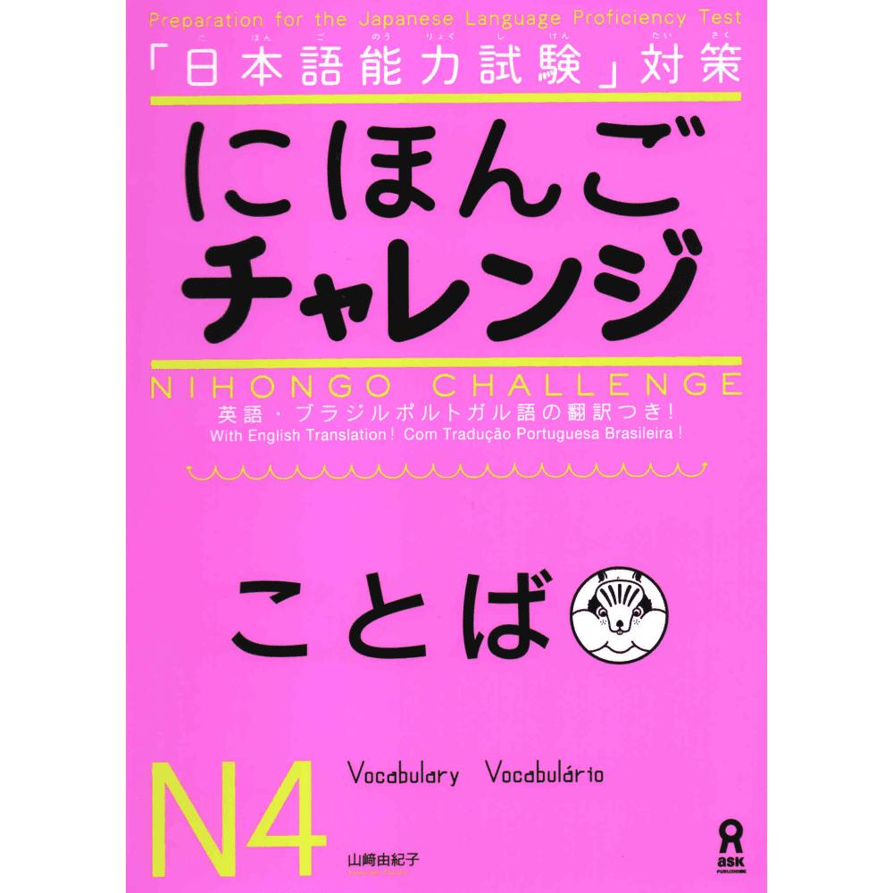 Nihongo challenge - Vocabulário N4 (Nihongo challenge - Kotoba N4)