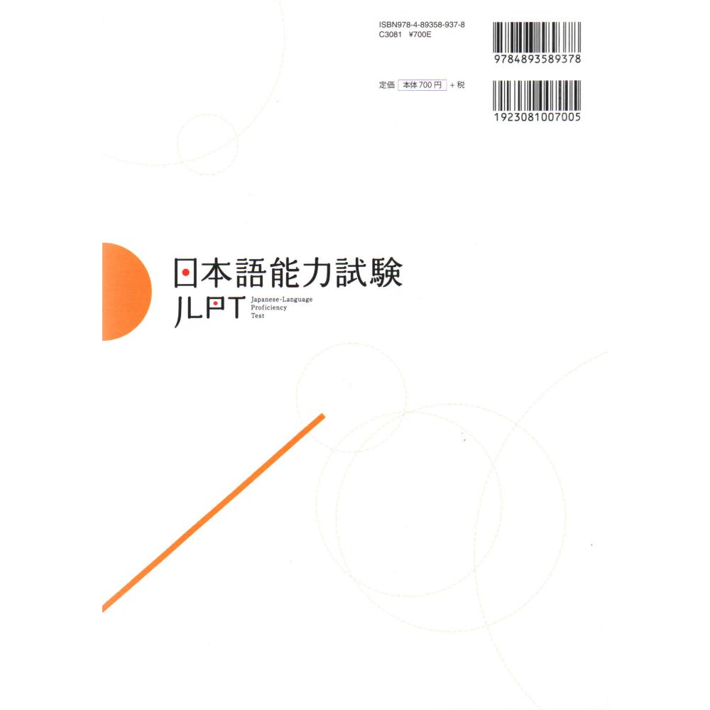 Nihongo Nouryoku Shiken Koushiki Mondaishu N2