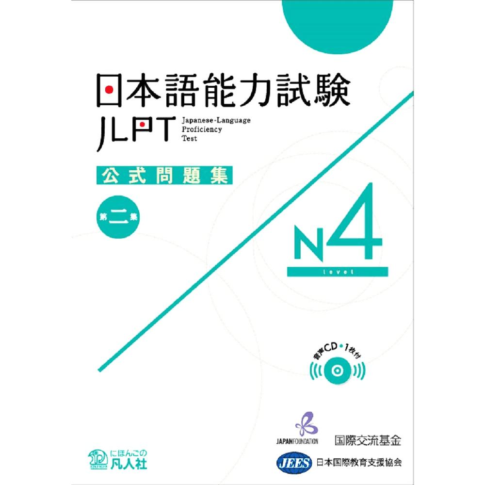 Nihongo Nouryoku Shiken Koushiki Mondaishu N4